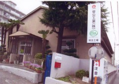 11菅公工業1